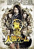 人狼ゲーム インフェルノ DVD[TCED-4087][DVD]