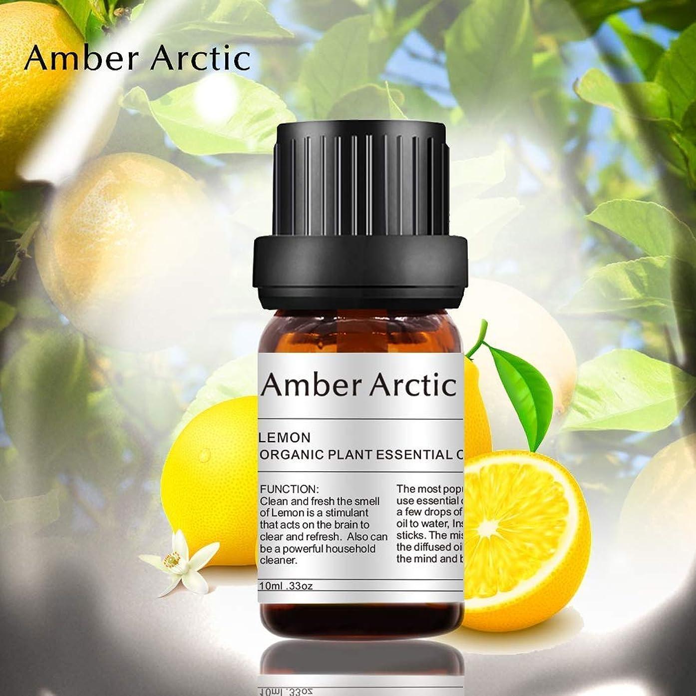 あえぎメイン格納AMBER ARCTIC 100% ピュア レモン エッセンシャル オイル ディフューザー 用 10ml / 0.33oz フレッシュ オーガニック ナチュラル レモン オイル