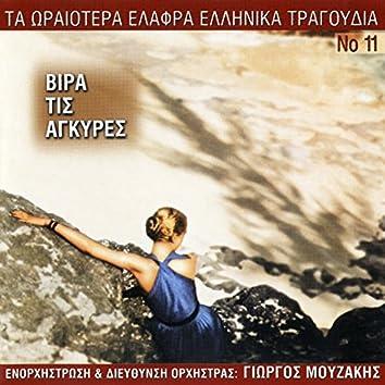 Ta Oraiotera Elafra Ellinika Tragoudia, Vol. 11: Vira Stis Agkyres