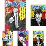 ドラゴン桜 コミック 全21巻完結セット