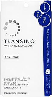 第一三共ヘルスケア トランシーノ 薬用ホワイトニングフェイシャルマスク 20mL×4枚 【医薬部外品】