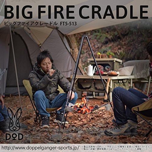 DOD(ディーオーディー)『ビッグファイアクレードル(FT5-513)』