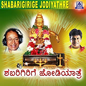 Shabarigirige Jodiyathre