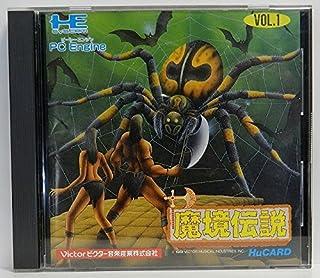 魔境伝説 【PCエンジン】