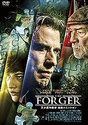 【動画】THE FORGER 天才贋作画家 最後のミッション