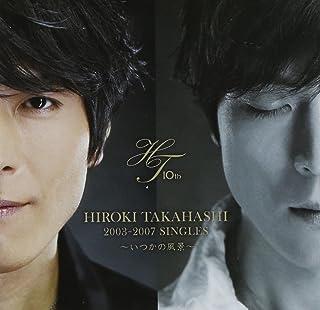 HIROKI TAKAHASHI 2003-2007 SINGLES~いつかの風景~(初回限定盤)(DVD付)