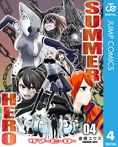 サマーヒーロー 4 (ジャンプコミックスDIGITAL)