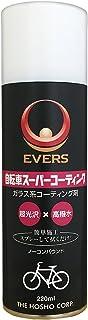 EVERS(エバーズ) ガラス系コーティング剤 自転車スーパーコーティング 220ml スプレー式 ツヤ出し コンパウンド不使用 ワックス 光沢 撥水 防汚効果 金属 樹脂 ヘルメット ES-220