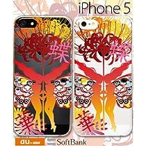au SoftBank iPhone5 ケース アイフォン 5 カバー iphone5 ケース スマートフォン スマホケース スマホカバー【エレガント彼岸花 ガール クリア ハードケース ポリカーボネート】