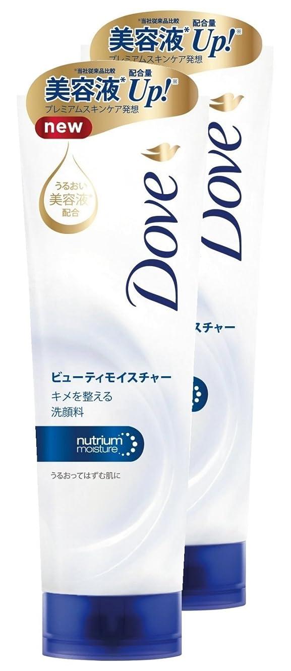 運命蓋予想外【まとめ買い】 ダウ゛ ビューティモイスチャー洗顔料 130g×2個