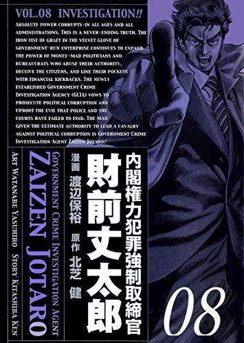内閣権力犯罪強制取締官 財前丈太郎 8巻の詳細を見る