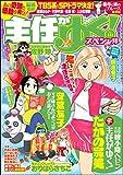 主任がゆく!スペシャル Vol.141 [雑誌]