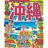 るるぶ沖縄'22 (るるぶ情報版 九州 8)