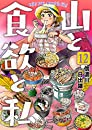 山と食欲と私 12巻: バンチコミックス