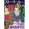 ストーリーな女たち Vol.55 愛されない娘たち [雑誌]