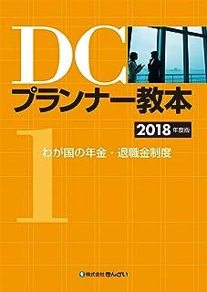 DCプランナー教本2018年度版 第1分冊 わが国の年金・退職金制度