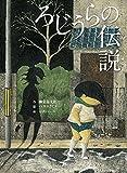 ろじうらの伝説 (古典と新作 らくご絵本)