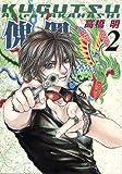 傀儡 KUGUTSU (2) (ウィングス・コミックス)