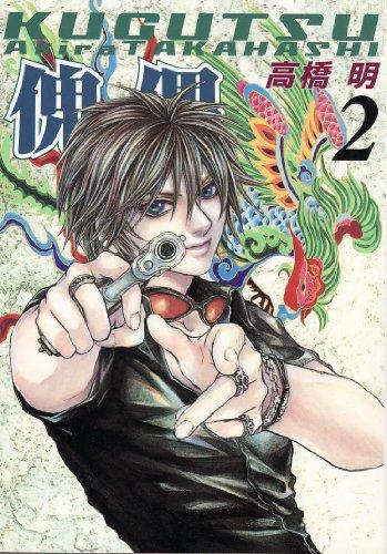 傀儡 KUGUTSU (2) (ウィングス・コミックス)の詳細を見る