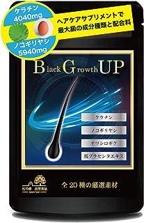 【ノコギリヤシとケラチンを業界最大級に配合】 Black Growth UP のこぎりやしサプリ 厳選21種の成分配合 90粒 1か月分 杜の都自然食品