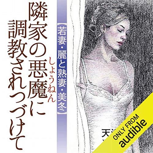 『【若妻・麗と熟妻・美冬】 隣家の悪魔に調教されつづけて』のカバーアート