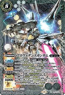 バトルスピリッツ プロヴィデンスガンダム(Xレア) ガンダム 宇宙を駆ける戦士(BS-CB13) | バトスピ MS・ザフト スピリット 白