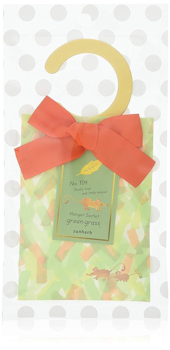 プレゼン促すサーバントサンハーブ ハンガーサシェ グリーングラスの香り (吊り下げ芳香剤 ねずみの親子がのんびりすごしています)