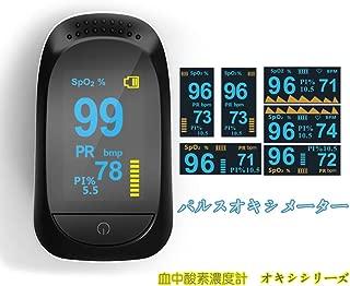 睡眠監視機能付き 暗所での視認性 脈拍指数測定でき