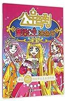 公主驾到:童话公主涂色书