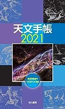 天文手帳 2021年版: 星座早見盤付天文ポケット年鑑