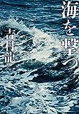海を撃つ (ポプラ文庫)