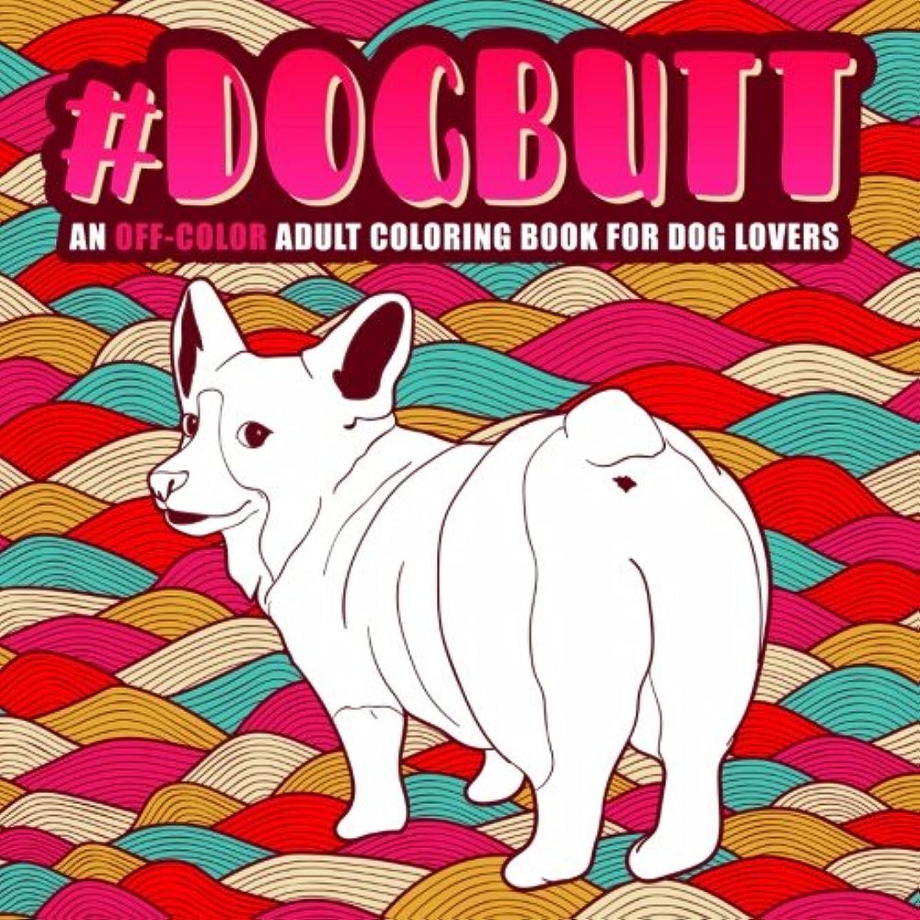 私たち自身豊かにするおもてなしDog Butt: An Off-Color Adult Coloring Book for Dog Lovers