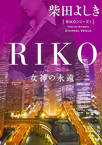 RIKO―女神(ヴィーナス)の永遠 (角川文庫)
