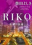 Riko [Japanese Edition]