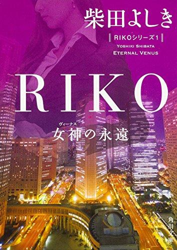 RIKO ‐女神の永遠‐ (角川文庫)