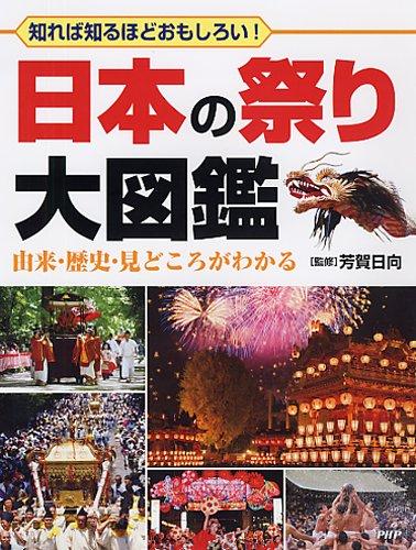 知れば知るほどおもしろい!  日本の祭り大図鑑 由来・歴史・見どころがわかる