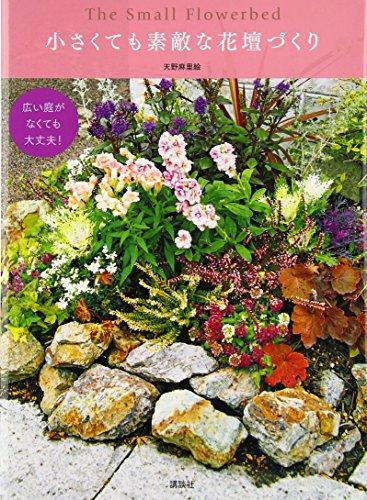 広い庭がなくても大丈夫! 小さくても素敵な花壇づくりの詳細を見る