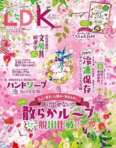 [雑誌] LDK (エル・ディー・ケー) 2021年01-04月号