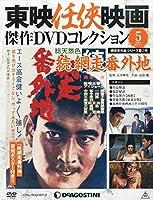 東映任侠映画DVDコレクション 5号 (続 網走番外地) [分冊百科] (DVD付) (東映任侠映画傑作DVDコレクション)