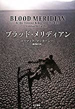 Blood Meridian: Or the Evening Redness in the West (Japanese Edition)