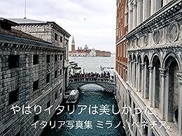 [松本周一]のやはりイタリアは美しかった! イタリア写真集 ミラノ、ベネチア。