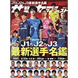 2021 J1&J2&J3最新選手名鑑 2021年 3/30 号 [雑誌]