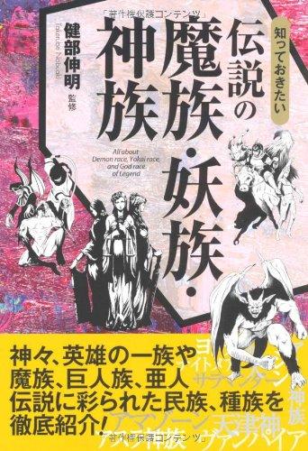 知っておきたい伝説の魔族・妖族・神族 (なるほどBOOK!)