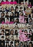 韓国ドラマ通信 2010 Autumn (SOFTBANK MOOK)