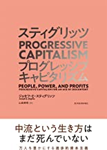 表紙: スティグリッツ PROGRESSIVE CAPITALISM(プログレッシブ キャピタリズム) | ジョセフ E スティグリッツ