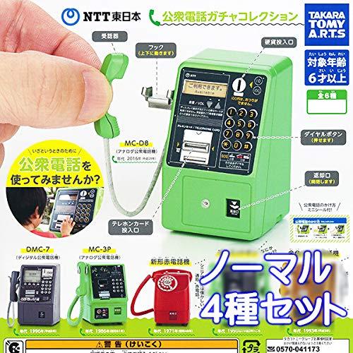 NTT東日本 公衆電話ガチャコレクション ガチャ TAKARA TOMY A.R.T.S(ノーマル4種セット)