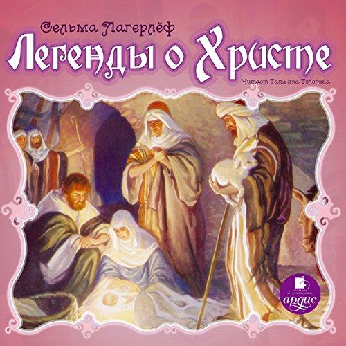 Legendyi o Hriste audiobook cover art