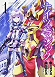 ナイツ&マジック(1) (ヤングガンガンコミックス)