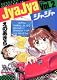 ジャジャ(2) (サンデーGXコミックス)