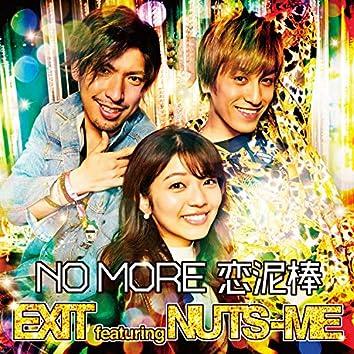 No More 恋泥棒